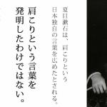肩こりは日本人特有の症状である!という説の真偽の検証