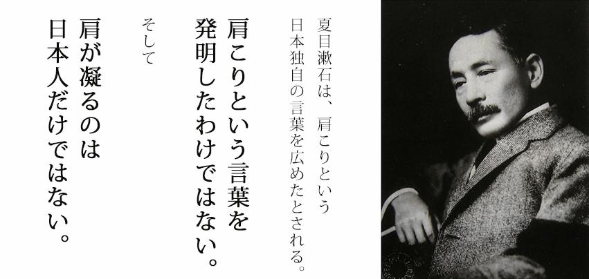 夏目漱石と肩こり