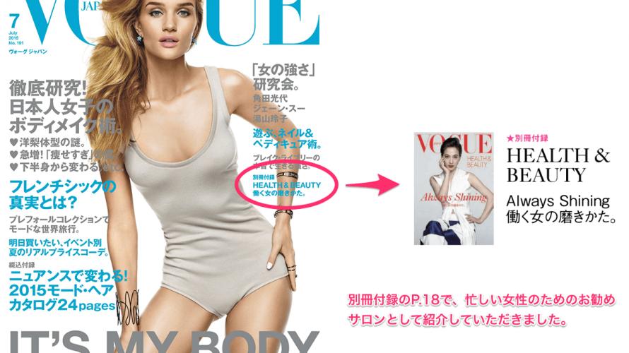 VOGUE JAPAN 7月号にご紹介いただきました。