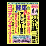 健康 2015年7月号で「耳たぶマッサージ」を紹介。