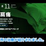 医道の日本 11月号の巻頭企画で当院の慢性肩こりの根本的な改善方法を紹介。