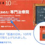 医道の日本 10月号の巻頭企画で取り上げられました。
