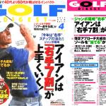 月刊「ゴルフダイジェスト」4月号で四十肩・五十肩予防のためのインナーマッスルトレーニングの紹介