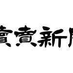 読売新聞(2017.2.26)で「スマホ巻き肩」の記事が掲載されました。