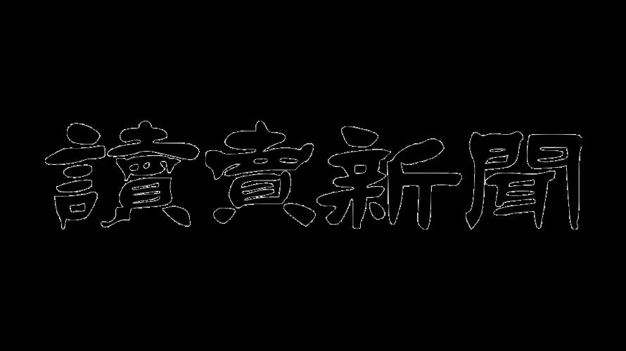 読売新聞ロゴマーク YOMIURI SHIMBUN