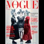VOGUE JAPAN 2017年7月号にて肩・首を楽にする、姿勢&ストレッチを紹介