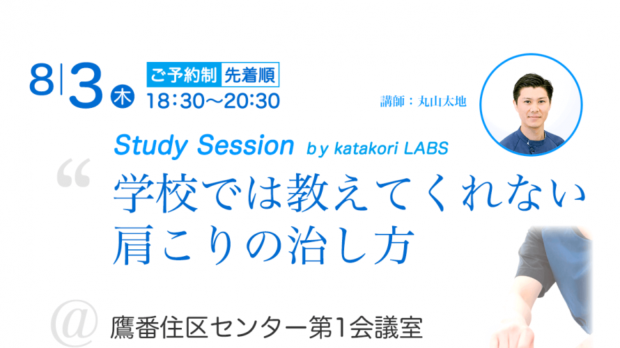 katakori LABS Study Session 2017.08.03