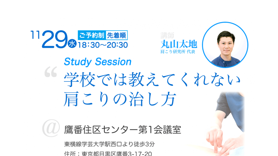 katakori LABS Study Session 2017.11.29
