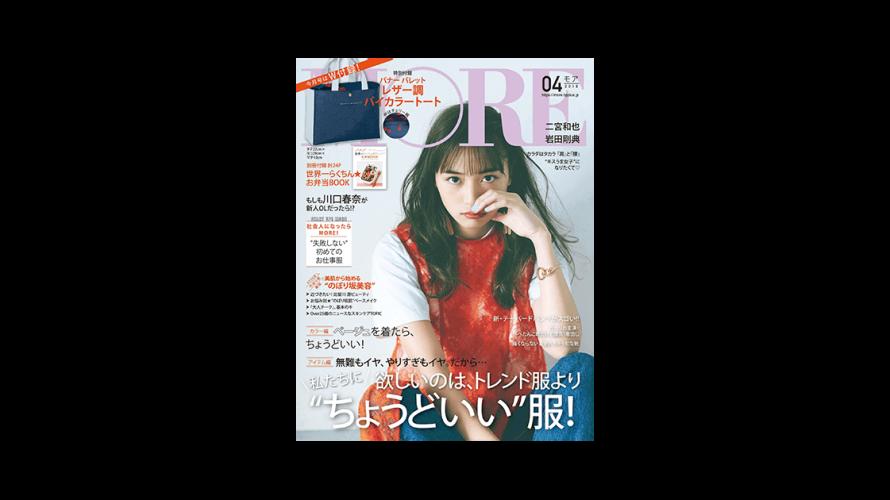 MORE モア 2018年 4月号の連載記事に掲載されました。