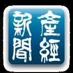 産経新聞に「スマホ巻き肩」の記事が掲載されました。