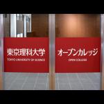 東京理科大学オープンカレッジにて講義を行いました
