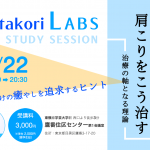 katakori LABS study session 2018