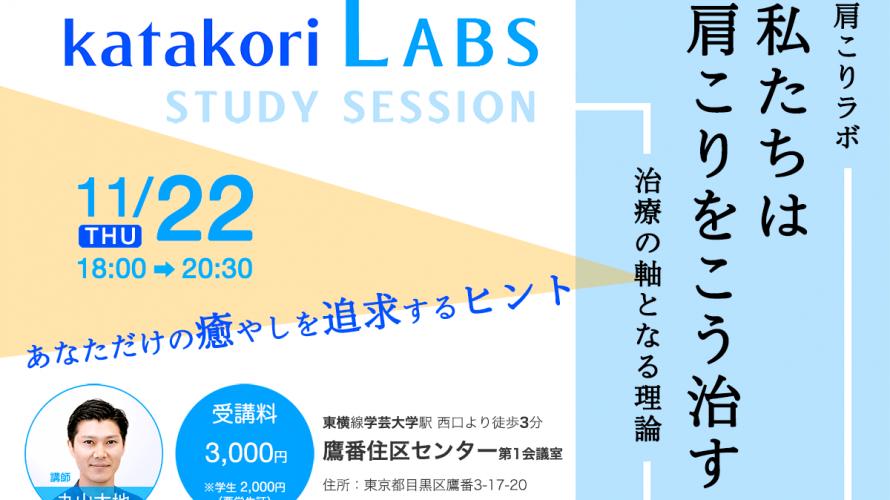 katakori LABS study session 2018