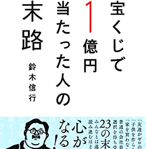 書籍「宝くじで1億円当たった人の末路」にインタビューが収録されました。