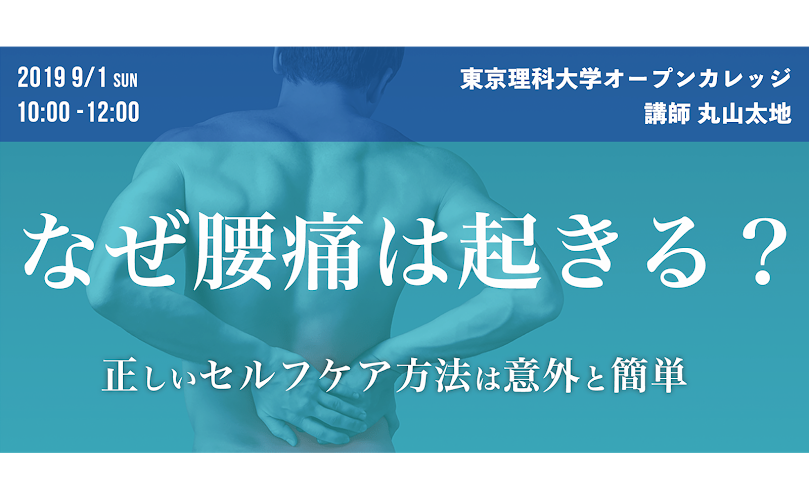東京理科大学オープンカレッジにて講義を行いました②