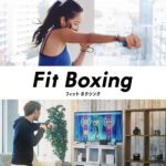 【制作協力】Nintendo Switch「Fit Boxing」× KatakoriLabs 〜肩こり改善効果アップのストレッチ YouTube動画公開〜