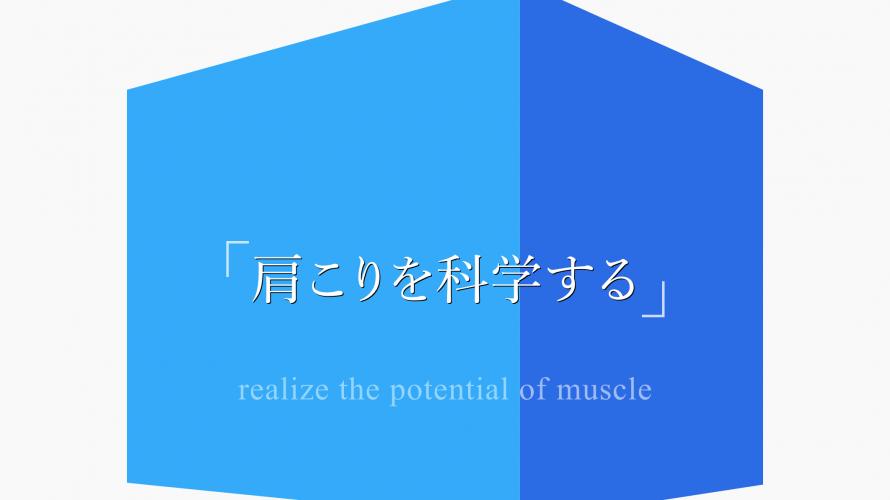 慢性的な首こり・肩こりが体幹の筋力強化によって解消されたケース|ケースレポート