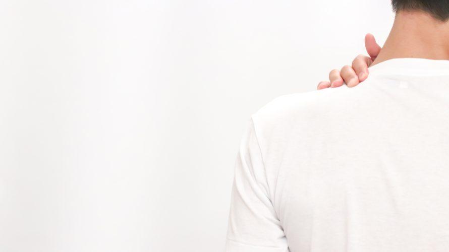 肩こりの原因(1)|肩こりや首こりの原因は血行不良や筋膜の癒着だけではありません。凝りでつらい部分は何がどうなっているのか?